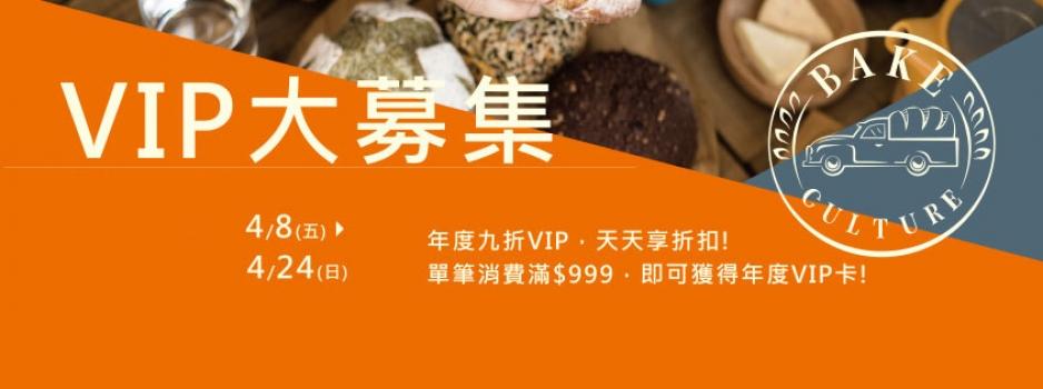 貝肯庄VIP大募集!! 年度九折VIP,天天享折扣!